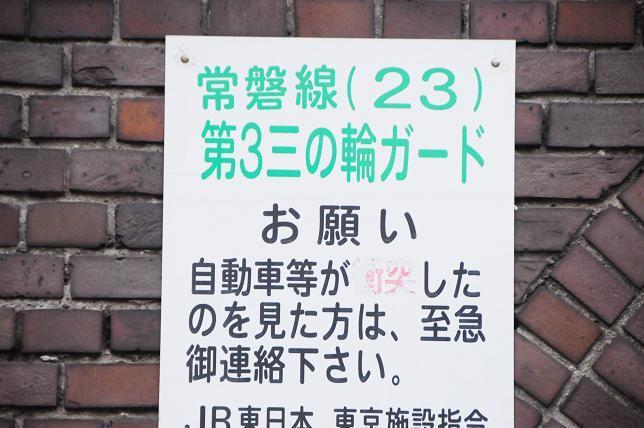 134第3三ノ輪架道橋.jpg