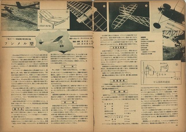 2.3月号エンジン機1.jpg