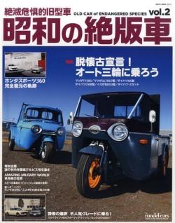 2014.02.25昭和の絶版車.jpg