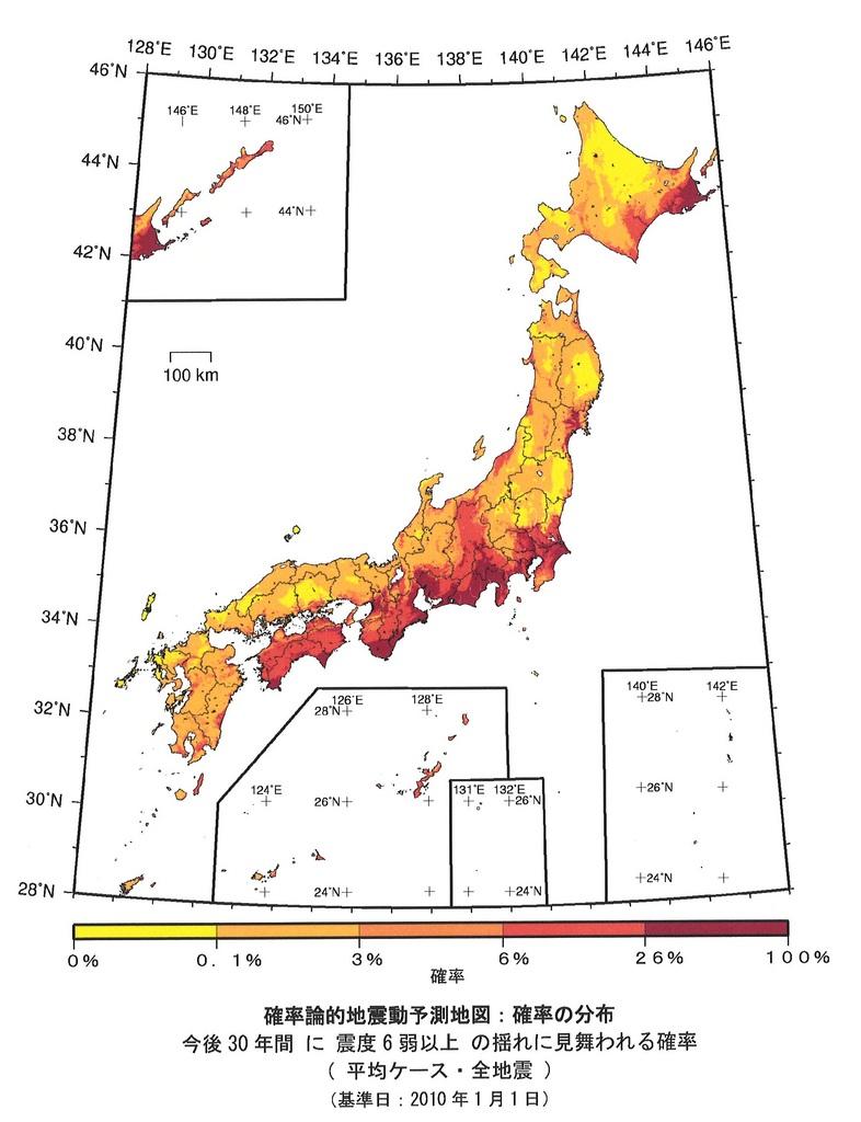 2 2010地震発生確率2.jpg