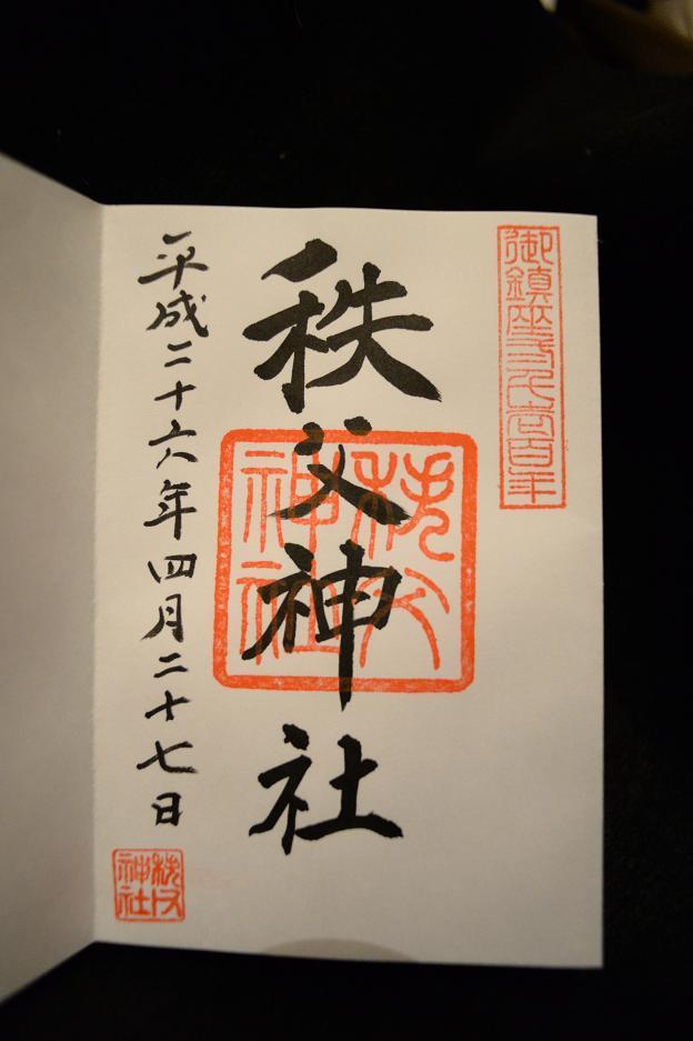 29秩父神社ご朱印.jpg