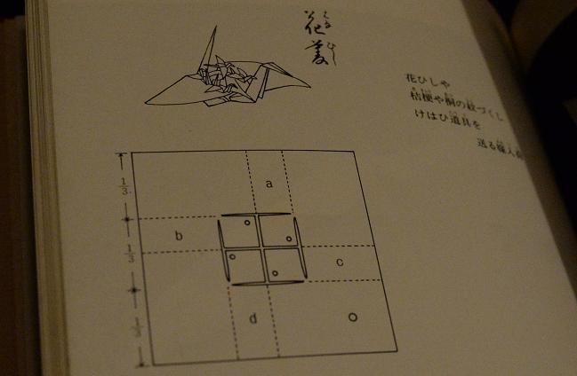 2千羽鶴折形.jpg