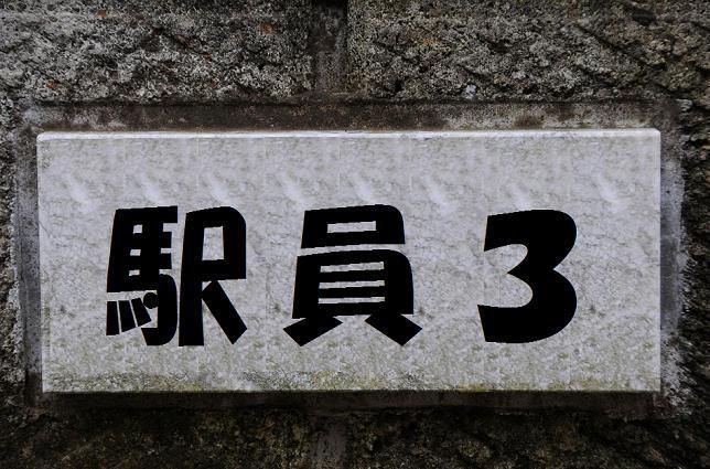 2駅員3の表札.jpg