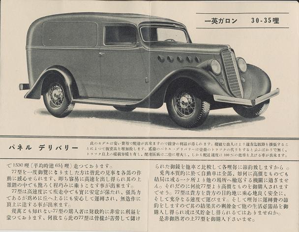 4 Willys 77.jpg
