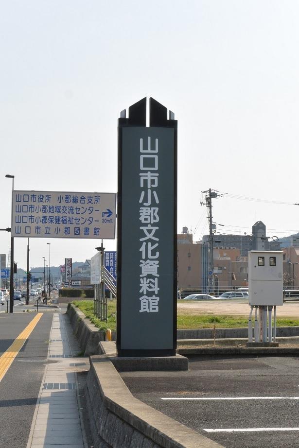8小郡文化資料館.jpg