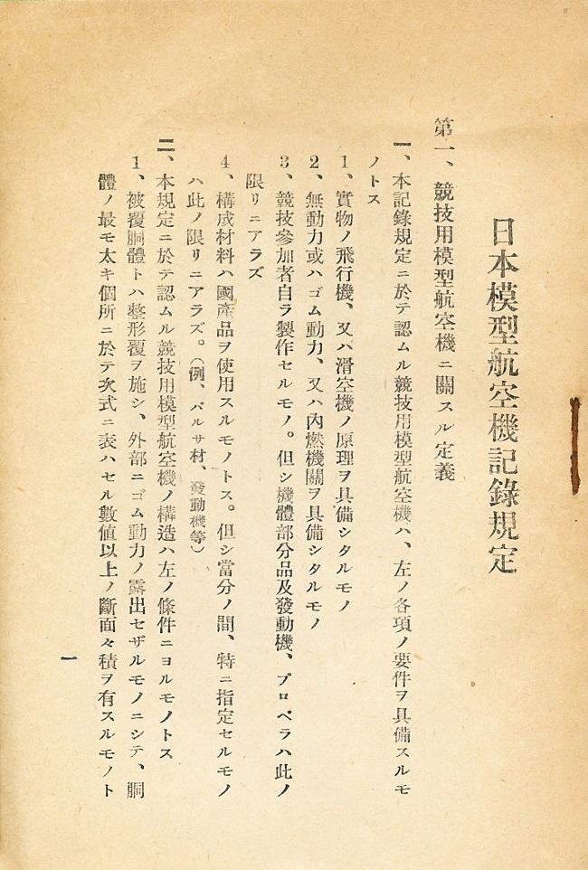 日本模型航空機記録規定 定義.jpg
