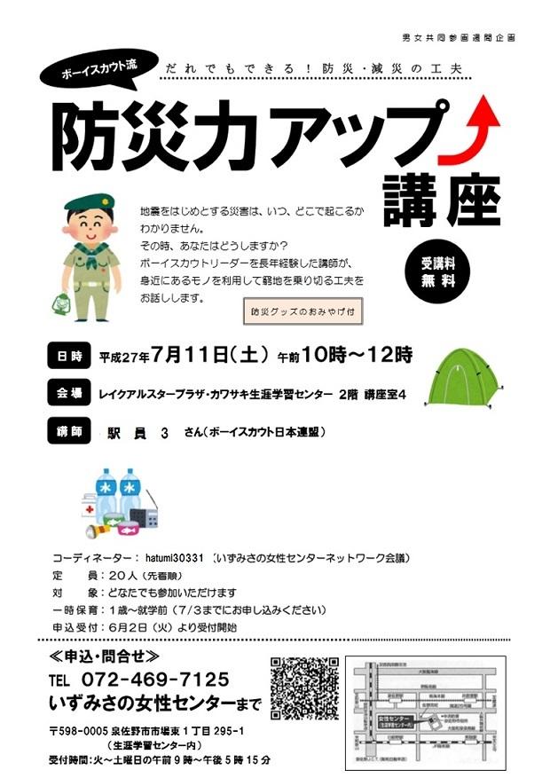 泉佐野市チラシ2.jpg