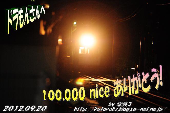 100,000nice3.jpg