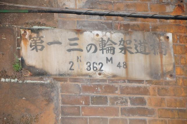107第一三ノ輪架道橋.jpg