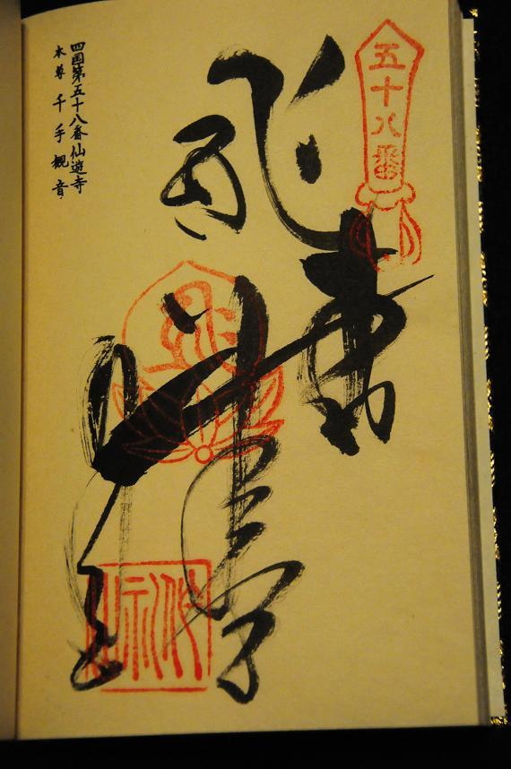 11仙遊寺.jpg