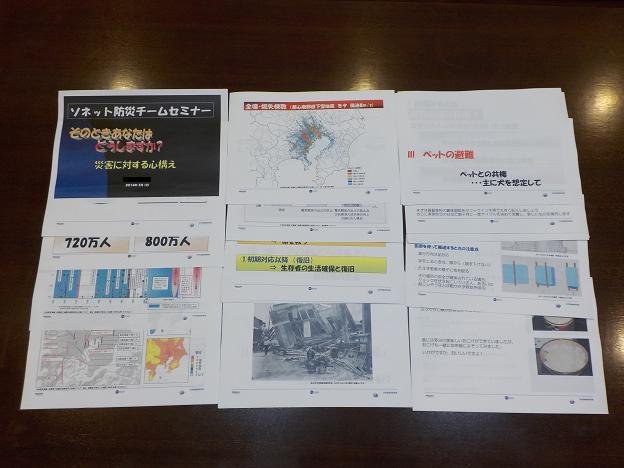 1防災・減災セミナー資料.jpg