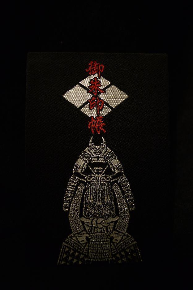 27武田神社ご朱印.jpg
