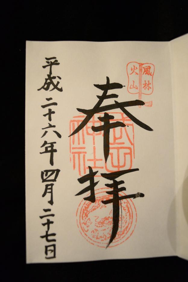 28武田神社ご朱印.jpg