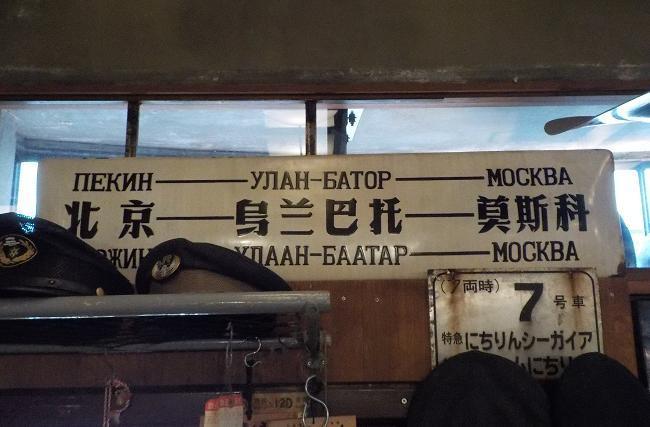 2シベリア鉄道.jpg
