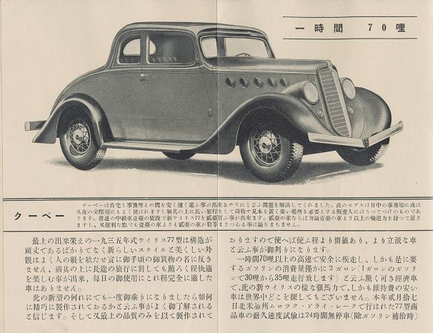 3 Willys 77.jpg