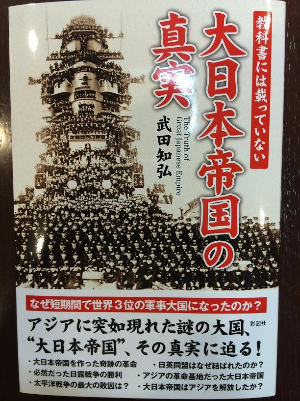 3大日本帝国の真実.jpg