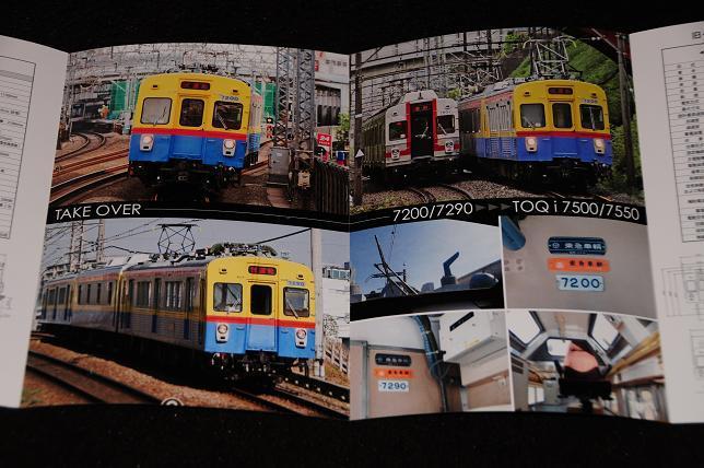 3東急記念切符.jpg