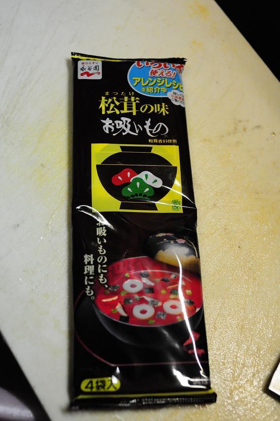 3永谷園お吸い物.jpg