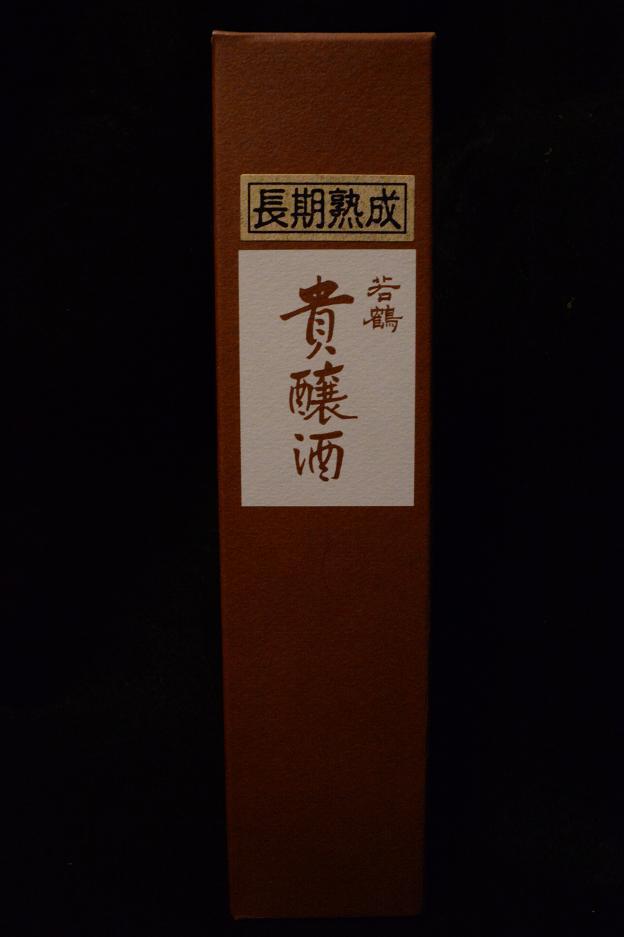 3貴醸酒.jpg