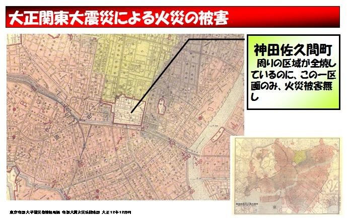 4関東大震災消失地図.jpg
