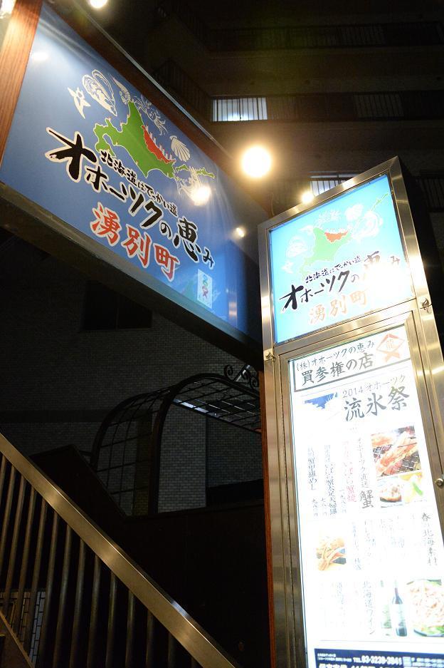 5オホーツクの恵湧別町.jpg