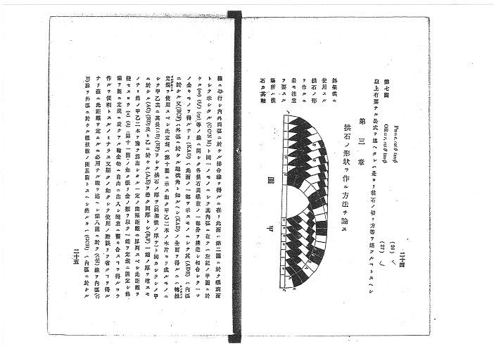斜架拱の1ページ.jpg