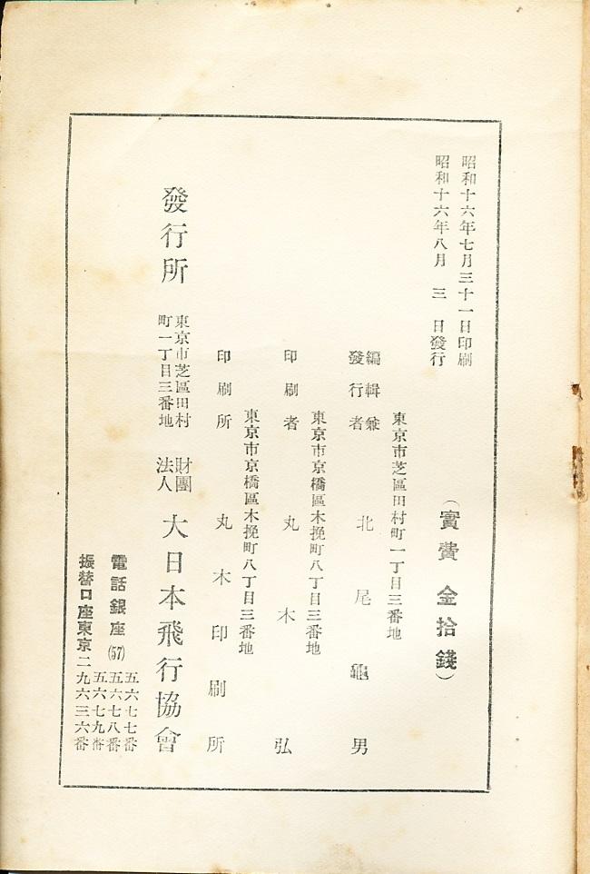 日本模型航空機記録規定 奥付.jpg