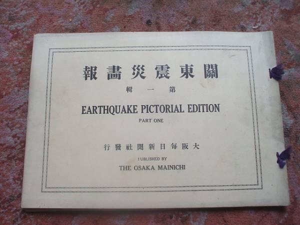 関東震災画報1.jpg