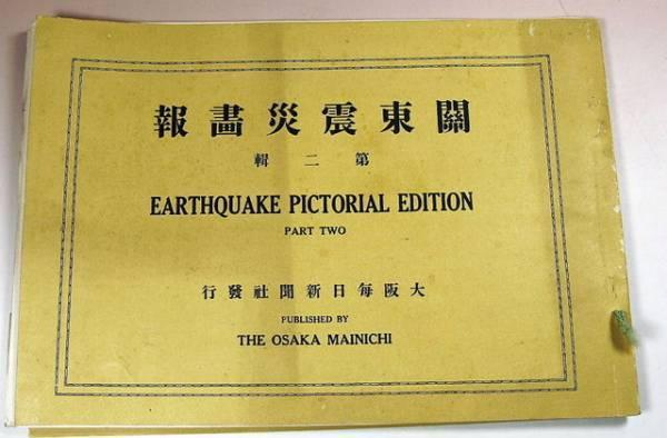 関東震災画報2.jpg