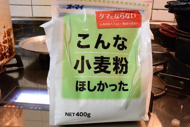9小麦粉.jpg
